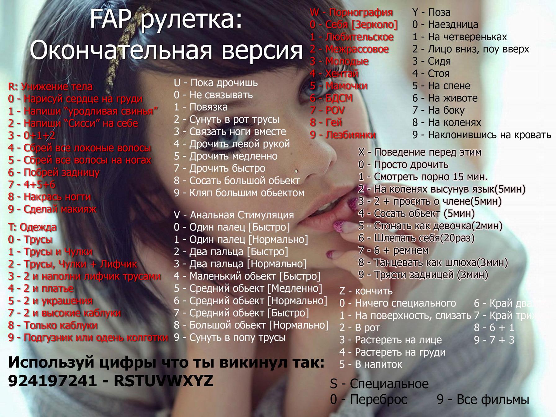 Инструкция для проституток