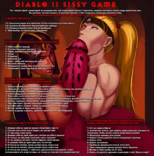 diablo2 sissy game (Rus)