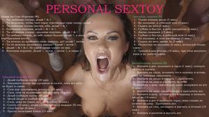 Personal Sextoy [RU]