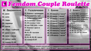 Femdom Couple Roulette [RU]