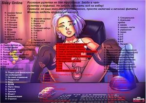 Sissy online