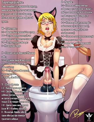 Туалетная рулетка