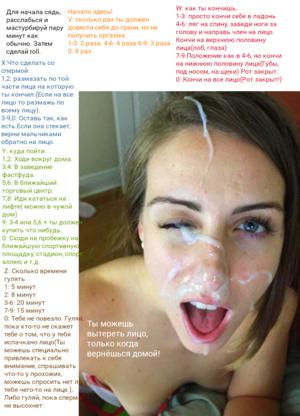 Прогулка со спермой на лице. CUMWALK